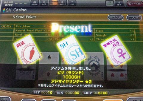 cajino20120208.jpg