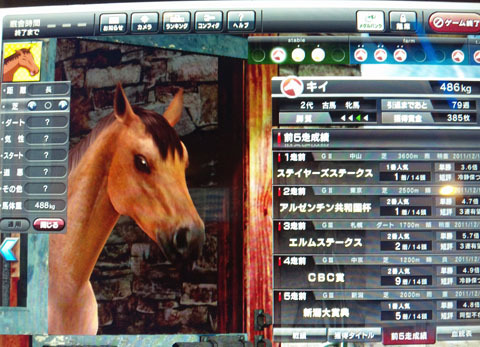 kiseiseki20120108.jpg