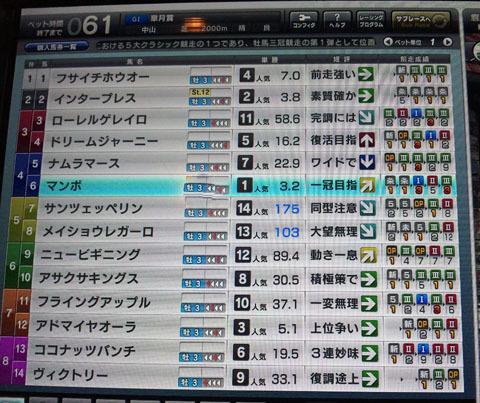 manbosatuki20120110.jpg