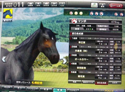 manboseiseki20120120.jpg