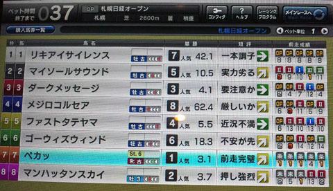 pegasaporo20120101.jpg